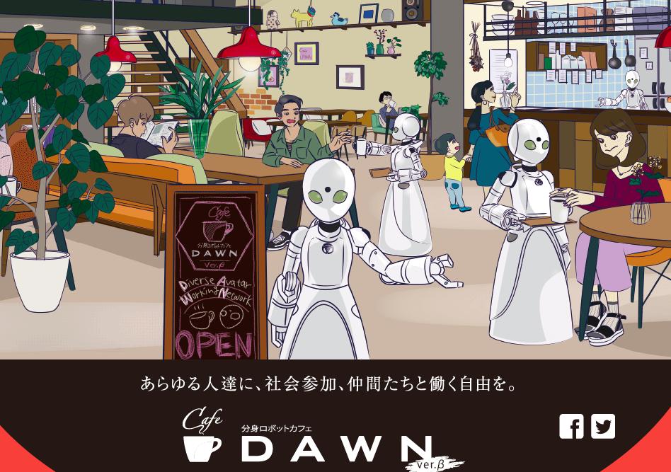 分身ロボットカフェDAWNのページ