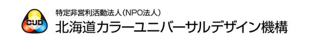 北海道カラーユニバーサルデザイン機構のロゴ