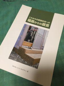 これからの仮設住宅への福島からの提言 表紙
