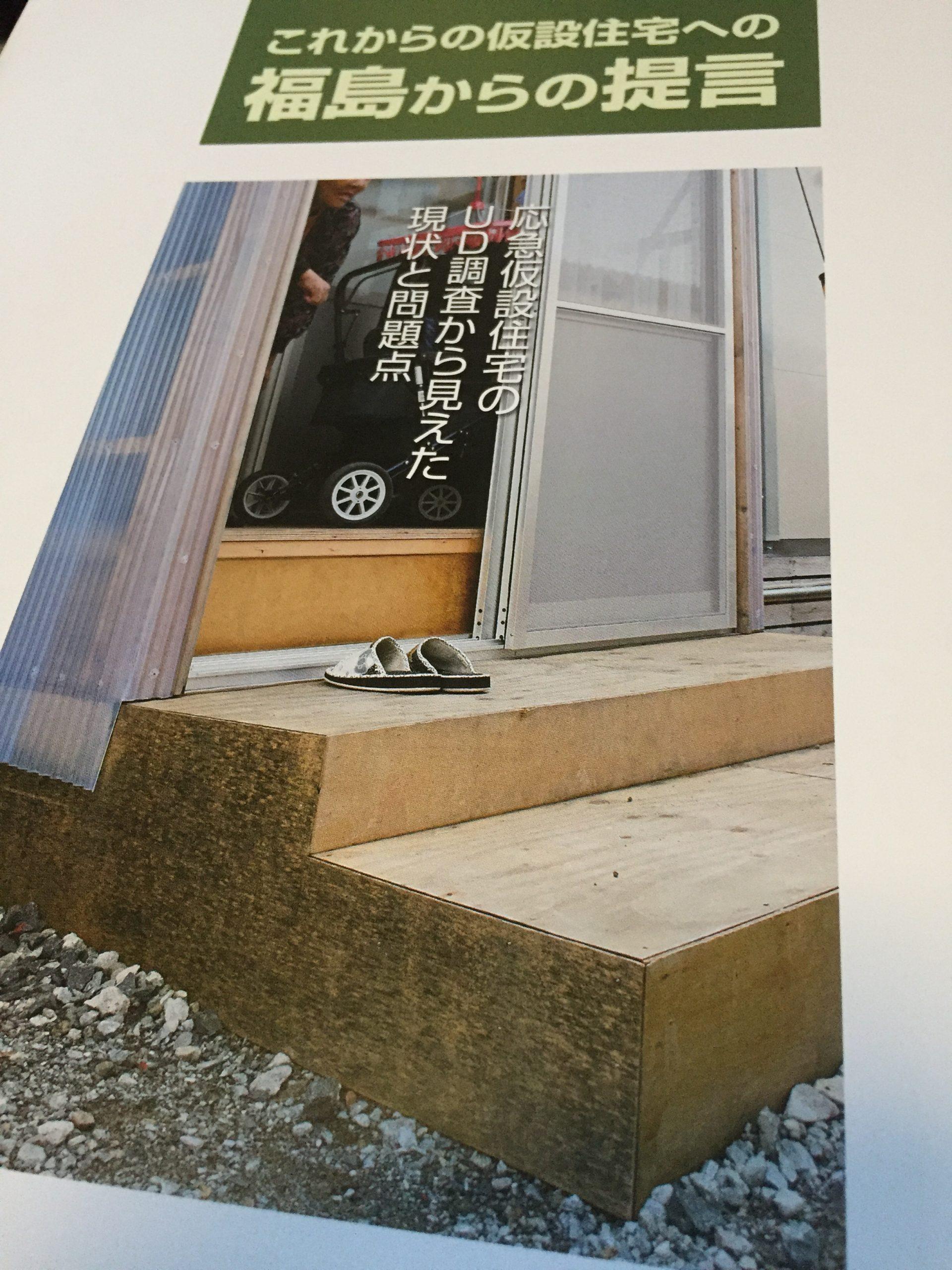 「福島からの提言」報告書表紙