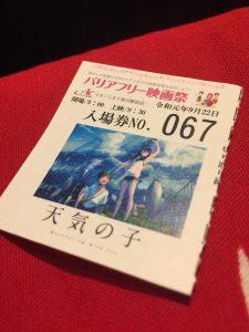 バリアフリー映画祭のチケット半券