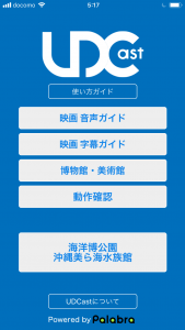 UDキャストのアプリ表紙