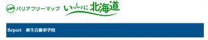 麻生自動車学校紹介サイト表紙