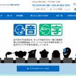 UDCastのサイト