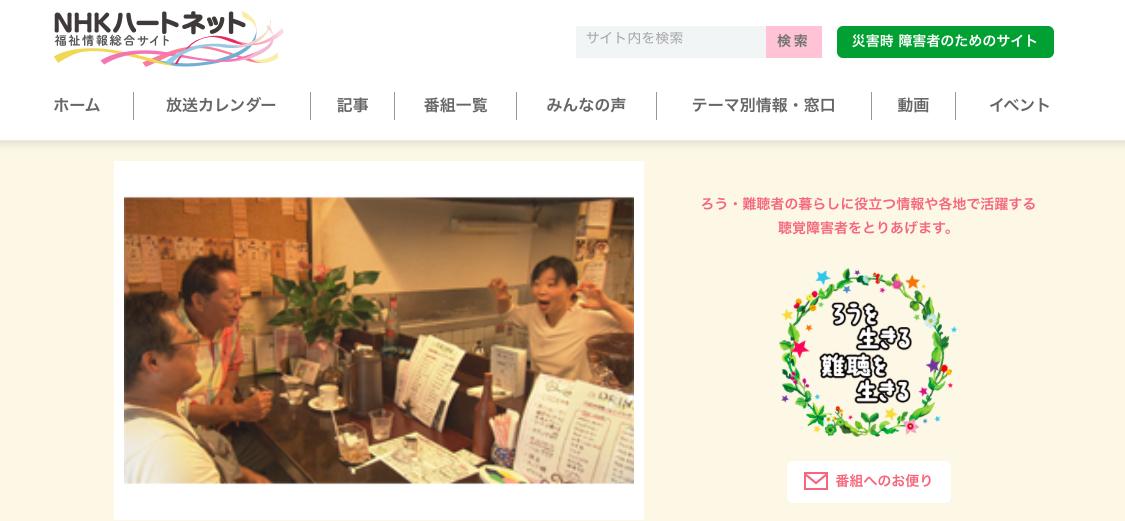 NHKハートネットTVのサイト