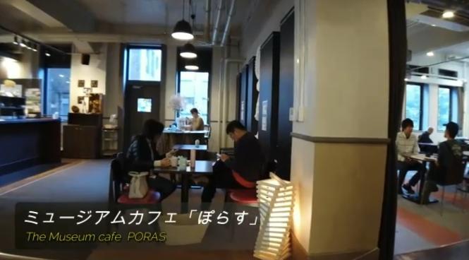 ミュージアムカフェ「ぽらす」の店内風景