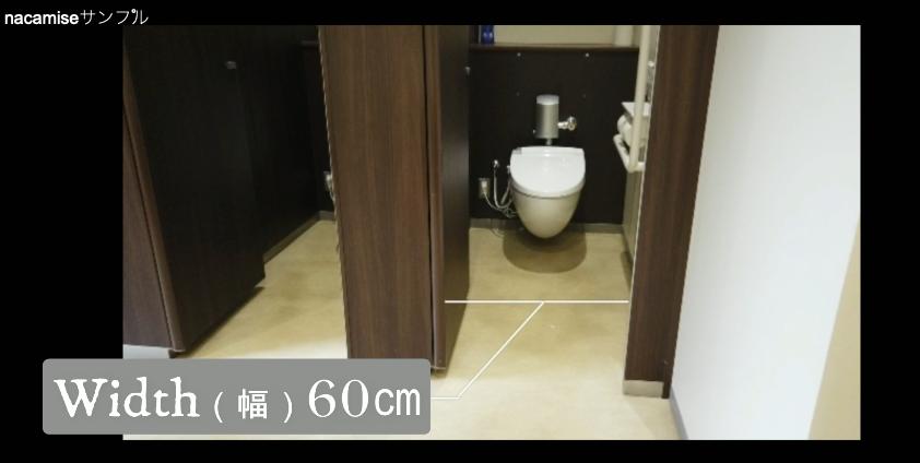 トイレのボックスの幅を表記
