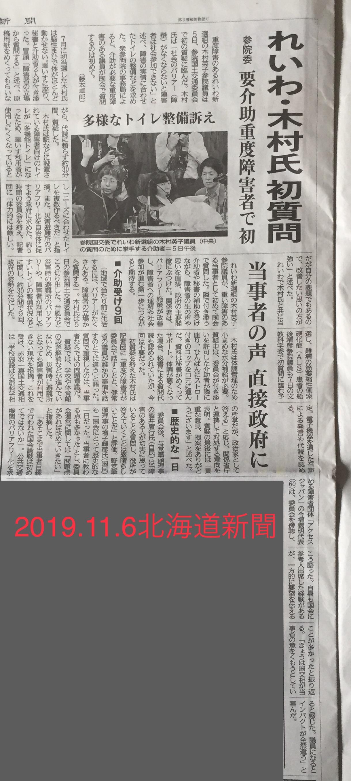 木村さんが国会質問したことを報じる北海道新聞記事