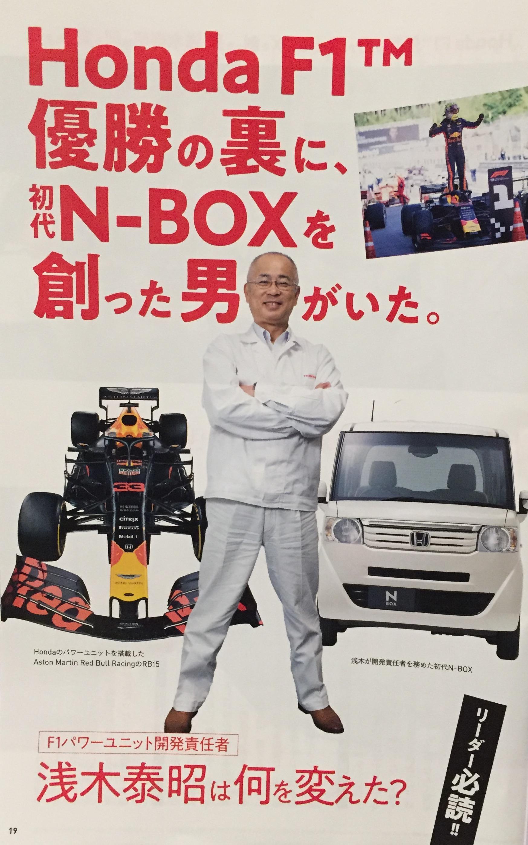 Honda Magazine2019秋表紙