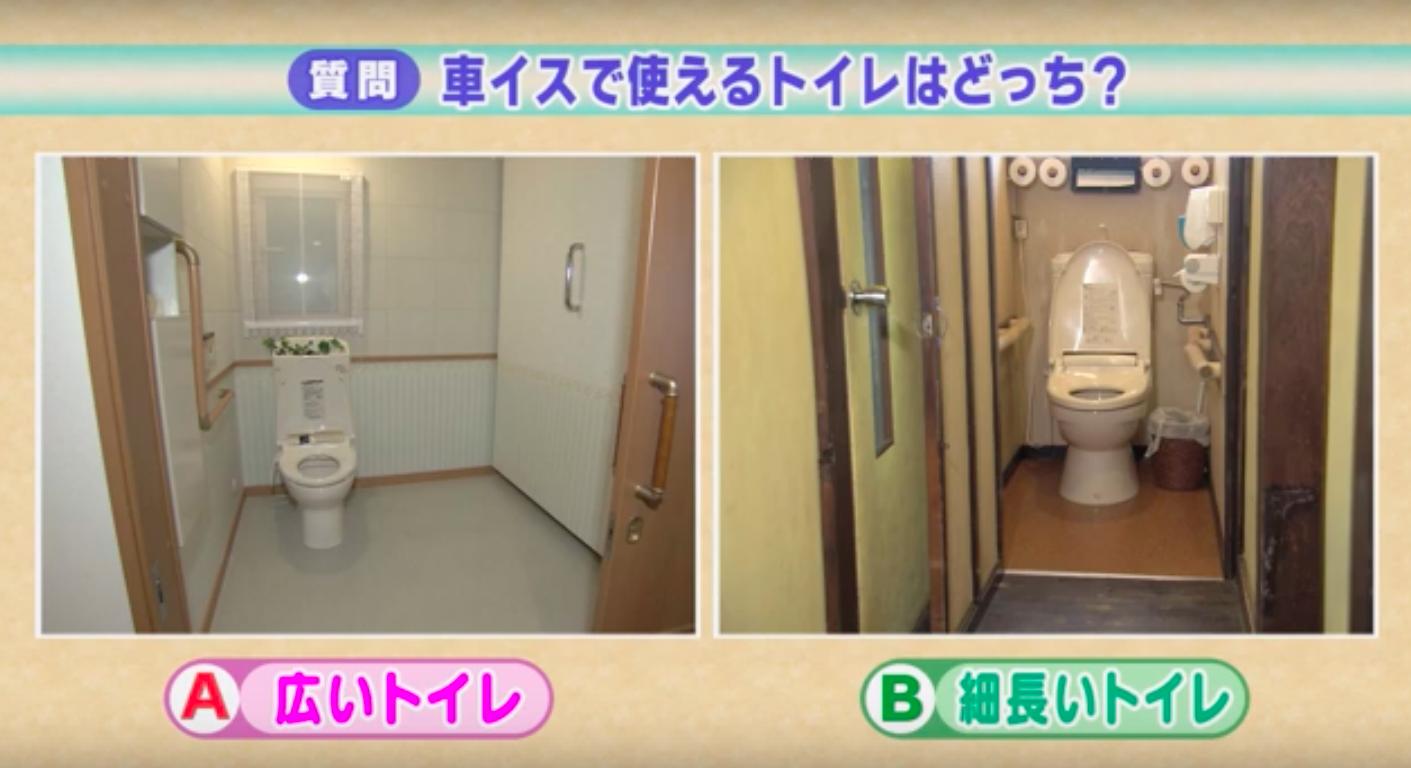 広いタイプのトイレと狭いトイレ