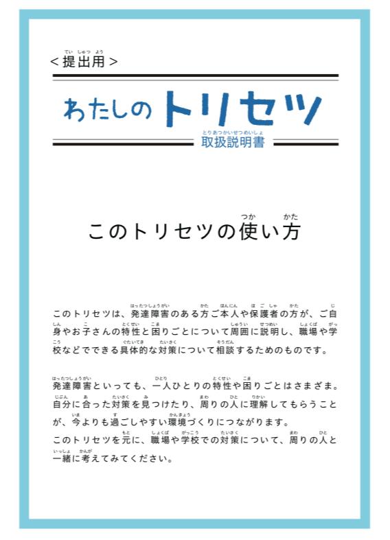 NHK発行の発達障害プロジェクト「私のトリセツ」表紙