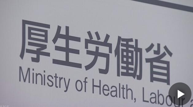 NHKニュースの画面「厚労省」の看板