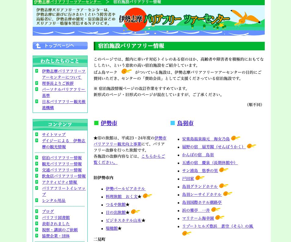 伊勢志摩バリアフリーツアーセンターのwebサイト