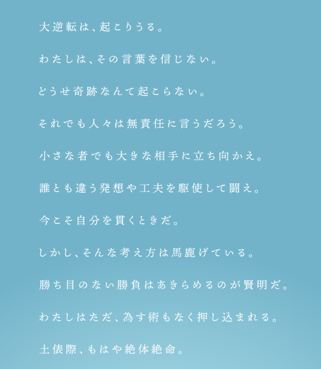 大逆転は起こりうる〜ページ1