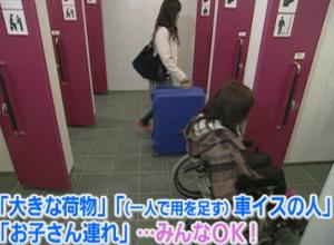 新千歳空港のトイレ