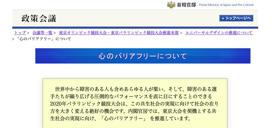 首相官邸webサイト「ユニバーサルデザインの推進について」ページ