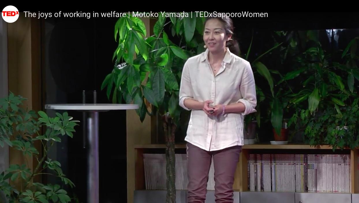 山田TEDトーク