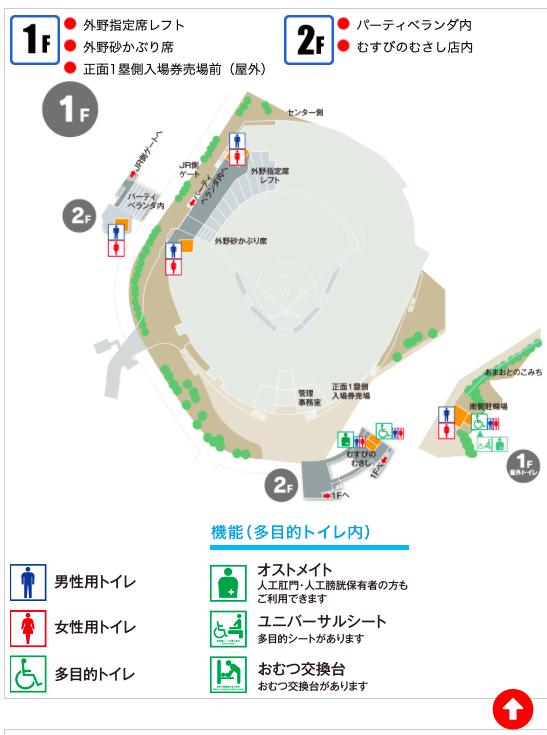広島東洋カープ マツダスタジアムのトイレマップ