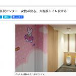 としま区民センタートイレを紹介する東京新聞の記事