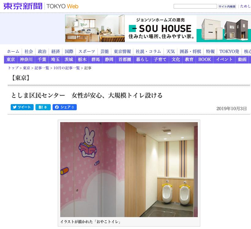 豊島区民センタートイレを紹介する東京新聞の記事写真