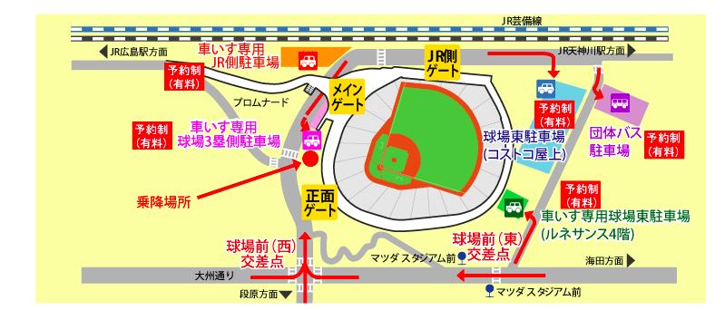 広島東洋カープのHP〜車いす駐車場をエリア分け