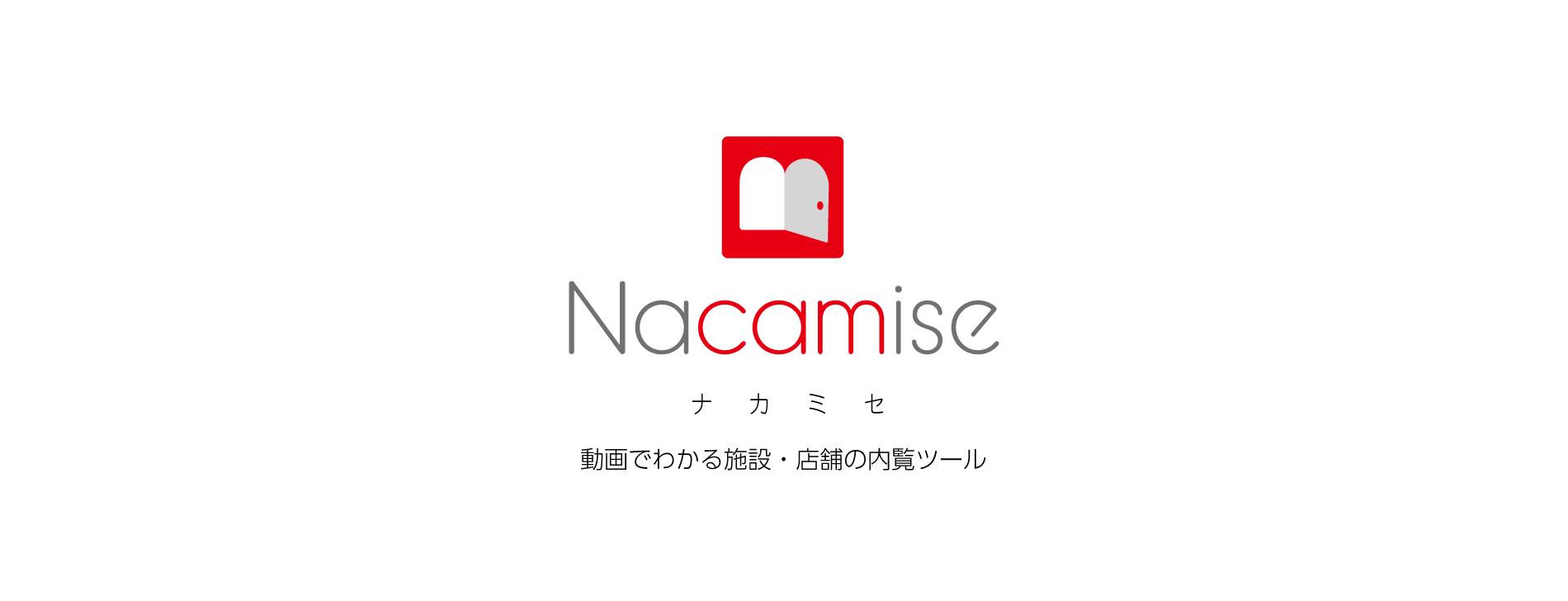 動画でわかる施設・店舗の内覧ツール Nacamise