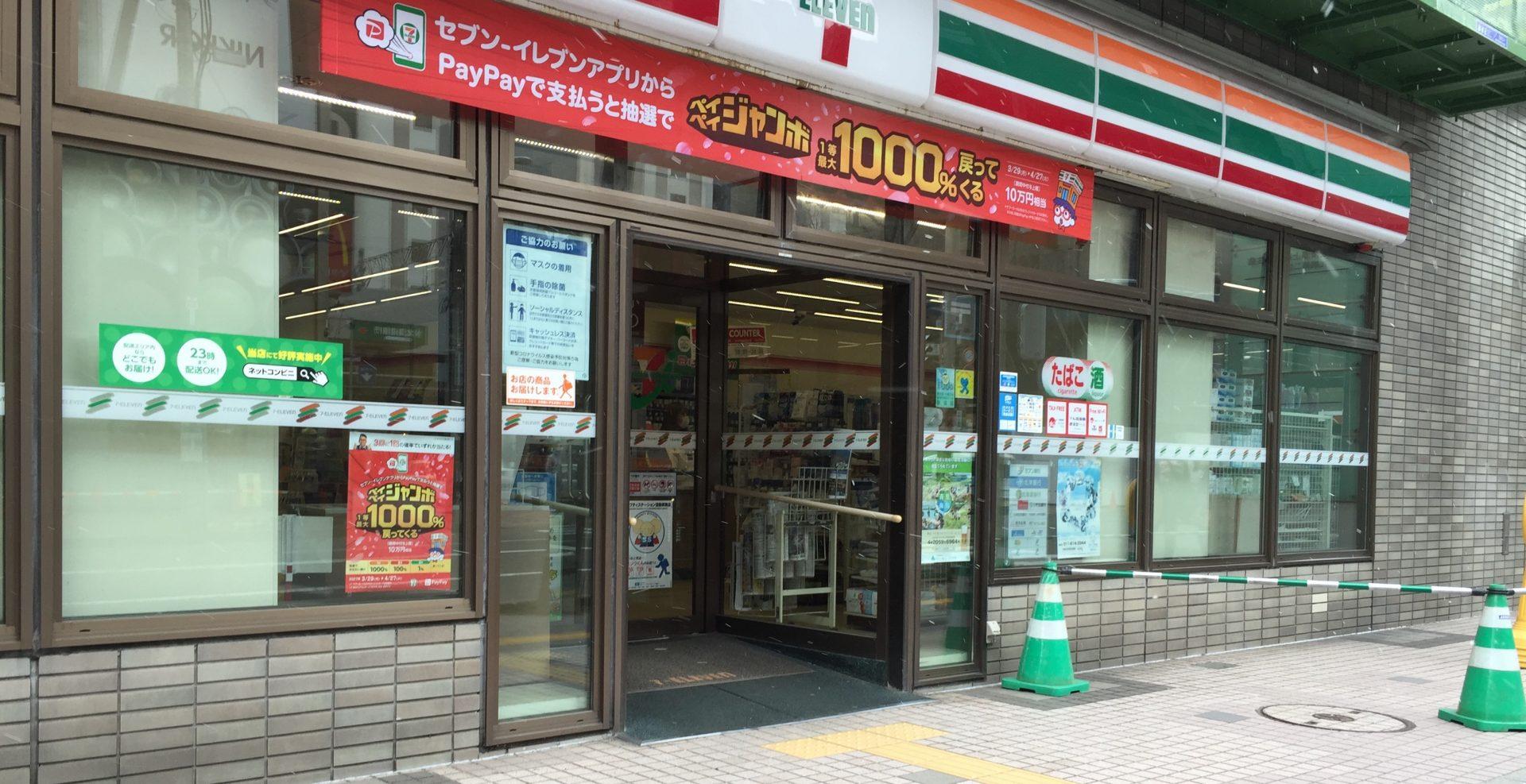 札幌駅北口ヨドバシカメラ近くにあるセブンイレブンの玄関1