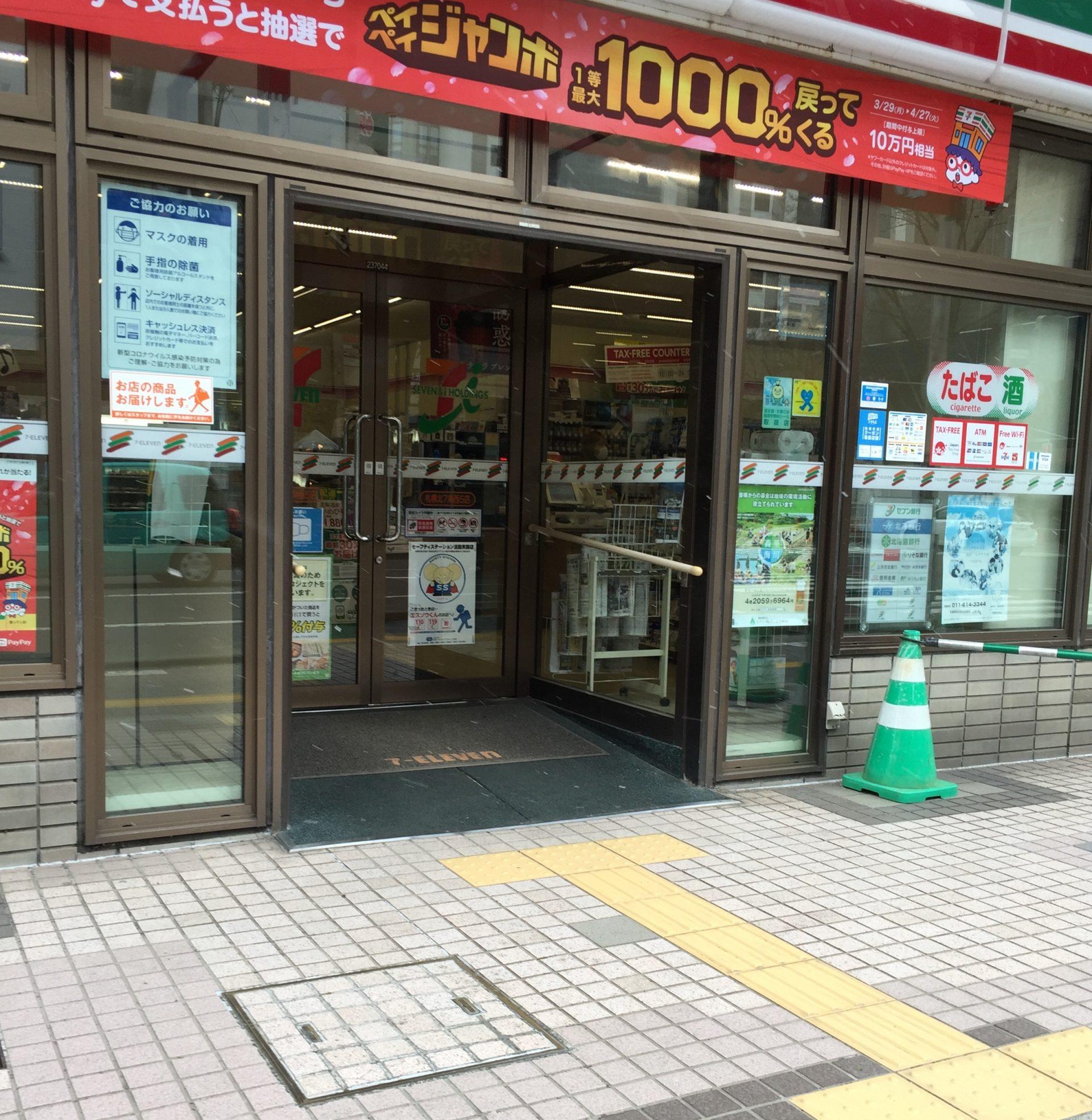 札幌駅北口ヨドバシカメラ近くにあるセブンイレブンの玄関2